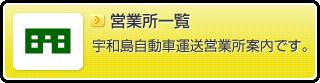 宇和島自動車運送の営業所一覧