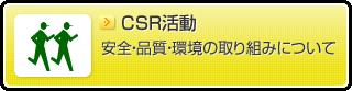 宇和島自動車運送のCSR活動